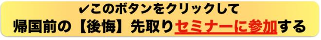 KIKOKU_Seminar
