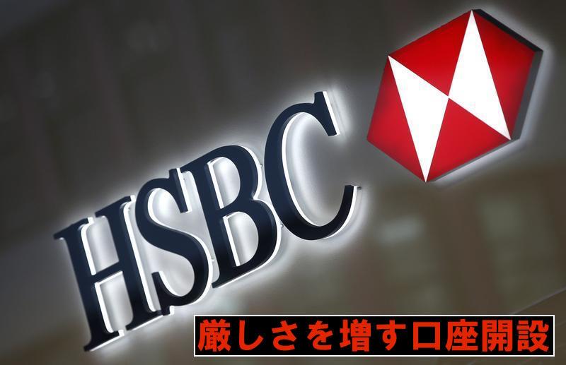 本気の規制!?HSBC口座開設の新情報