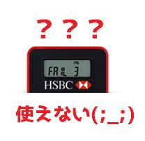 HSBCのセキュリティデバイスが使えない!